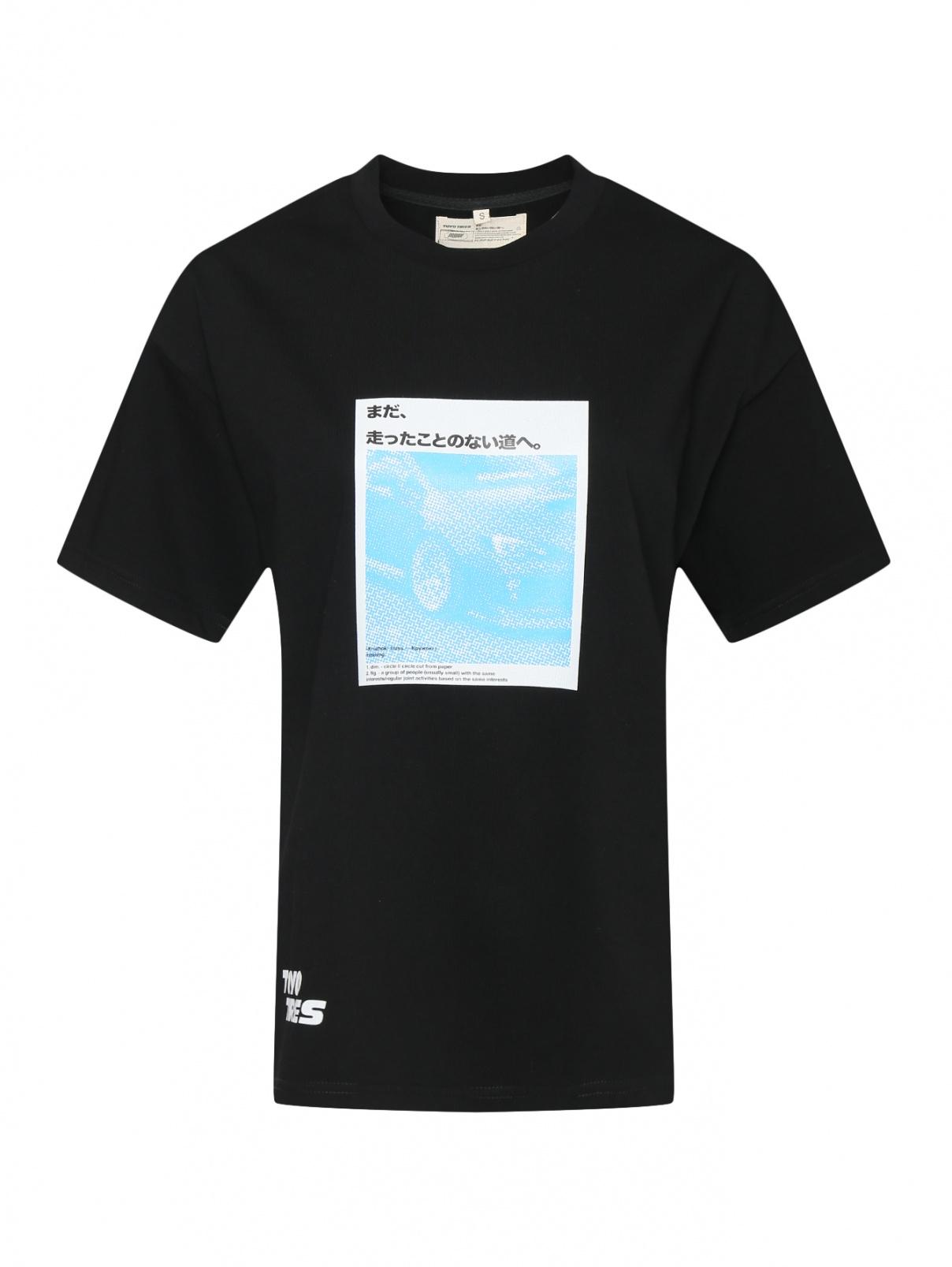 Хлопковая футболка свободного кроя с принтом Kruzhok  –  Общий вид